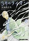 3月のライオン 第8巻