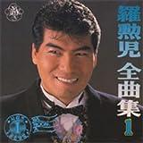 1 jeongokjip by Na Hoona [Korean Imported] (1998)