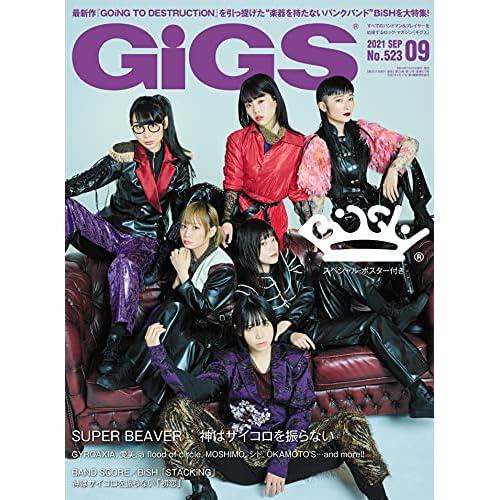 GiGS 2021年 9月号 表紙画像