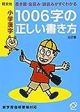 Correct writing of 1006 kanji characters Elementary (2010) ISBN: 401010855X [Japanese Import]