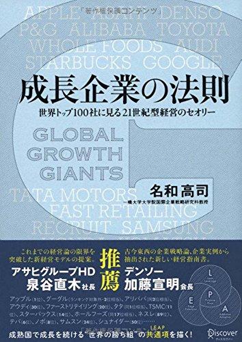 成長企業の法則――世界トップ100社に見る21世紀型経営のセオリー