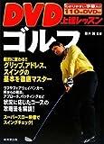 DVD上達レッスン ゴルフ