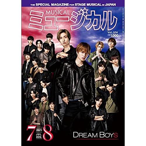 ミュージカル 2021年 7月・8月号 表紙画像