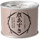 こだわりの煮あずき/240g TOMIZ/cuoca(富澤商店) あんこ・甘納豆 あんこ