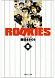 ROOKIES 6 (集英社文庫(コミック版))