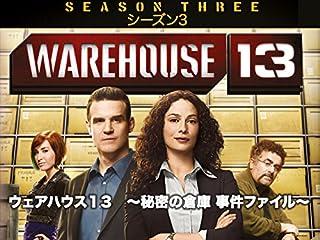 ウェアハウス13 〜秘密の倉庫 事件ファイル〜 シーズン3