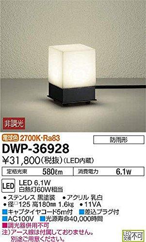 大光電機(DAIKO) LEDアウトドアアプローチ灯 (LED内蔵) LED 6.1W 電球色 2700K DWP-36928 B006WJHD9E 13278