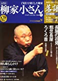 CDつきマガジン 隔週刊 落語 昭和の名人 決定版 全26巻(7) 五代目 柳家小さん(弐)