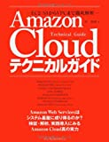 AmazonCloudテクニカルガイド ―EC2/S3からVPCまで徹底解析―