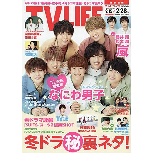 TV LIFE 2020年 2/28号 表紙画像
