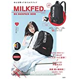 MILKFED. BIG BACKPACK BOOK