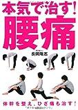 本気で治す! 腰痛──体幹を整え、ひざ痛も治す!