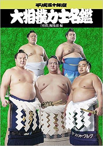 平成三十年度 大相撲 力士名鑑   「相撲」編集部  本   通販   Amazon