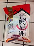 Flower cake 1200 grams with Osmanthus, rose, lily, jasmine and chrysanthemum flower, 6 packs special snack food from Yunnan China
