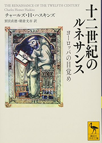 十二世紀のルネサンス ヨーロッパの目覚め (講談社学術文庫)