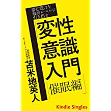 """Senzai noryoku o saiko level in hikidasu: hensei ishiki nyumon """"saimin hen"""" (Kindle Single) (Japanese Edition)"""