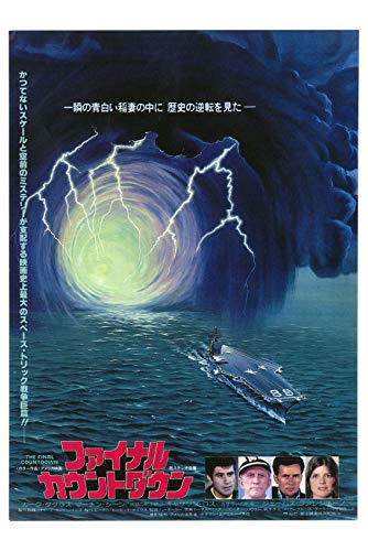 Kirk Douglas and James Farentino and Katharine Ross in The Final Countdown 24x18 Poster