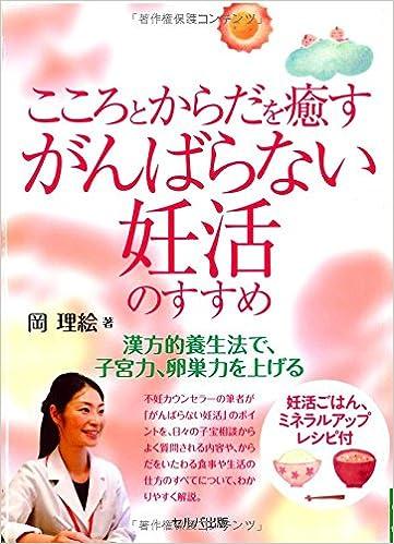 「頑張らない妊活のすすめ」の表紙