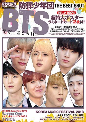 K-POP BOYS BEST COLLECTION BTS(방탄 소년단) THE BEST SHOT (미디어《구스》MOOK)