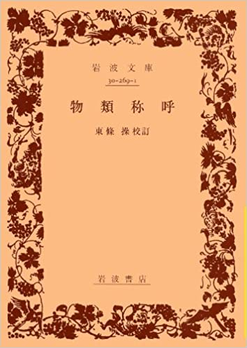物類称呼 (岩波文庫 黄 269-1) |...