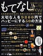 もてなしdancyu (ダンチュウ) 2008年 12月号 [雑誌]