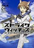Strike Witches - 501 Joint Fighter Wing - Vol.1 (Kadokawa Comics Ace) Manga