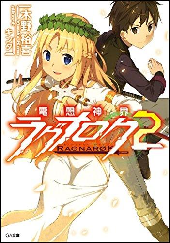 電想神界ラグナロク 2 (GA文庫)