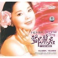 十亿个掌声邓丽君十五周年演唱会(DVD)