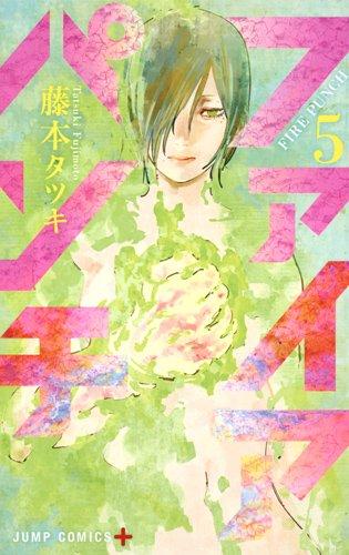 ファイアパンチ 5 (ジャンプコミックス)
