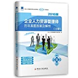 天一文化·(2016年)企业人力资源管理师历年真题答案及解析(三级)