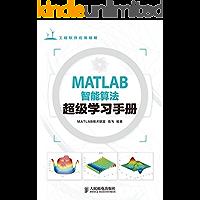 MATLAB智能算法超级学习手册(异步图书) (工程软件应用详解)