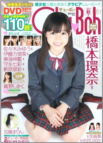 Chu→Boh vol.51 オール中学生!!橋本環奈+美少女たちのまち