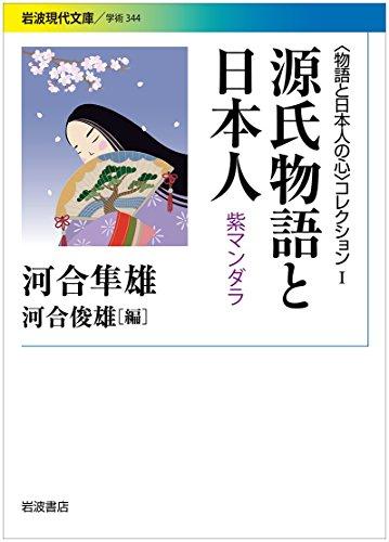 源氏物語と日本人紫マンダラ / 河合隼雄