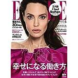ELLE JAPON 2018年6月号 小さい表紙画像