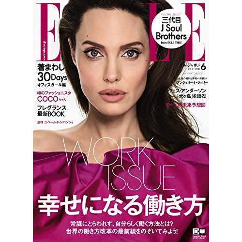 ELLE JAPON(エルジャポン) 最新号 表紙画像