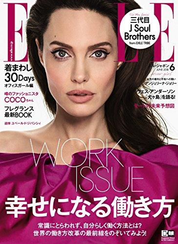 ELLE JAPON 2018年6月号 大きい表紙画像