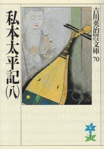 私本太平記(八) (吉川英治歴史時代文庫)