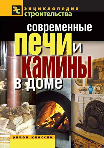Modern stoves and fireplaces in the house (Russian Edition)