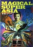 深く美しきアジア 1 (デラックスコミックス)