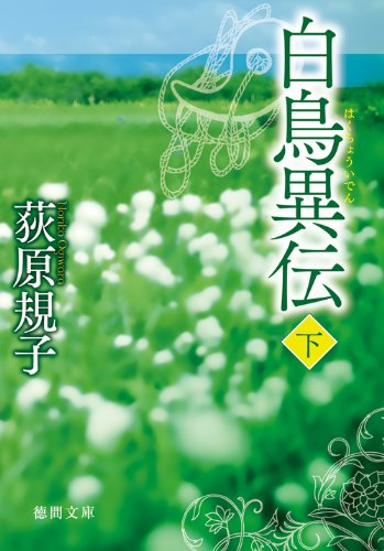 白鳥異伝 下 (徳間文庫)