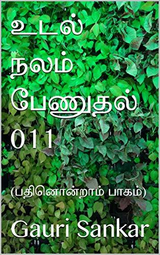 உடல் நலம் பேணுதல் 011: (பதினொன்றாம் பாகம்) (Tamil Edition)