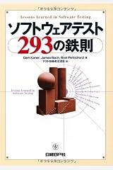 Sofutōea Tesuto 293 No Tessoku Tankobon Hardcover