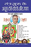 Tantra Guru Ke Achook Tone Totke Aur Upay