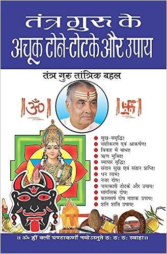 Buy Tantra Guru Ke Achook Tone Totke Aur Upay Book Online at Low