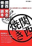 関西焼き完全読本―うまいお好み焼き・おいしい鉄板焼き・全レシピ