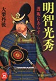 Akechi Mitsuhide - Not of treason (Gakken M Bunko) (2007) ISBN: 4059012068 [Japanese Import]