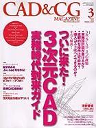 CAD & CG MAGAZINE (キャド アンド シージー マガジン) 2008年 03月号 [雑誌]