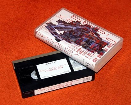 GAMERA-1999 [VHS]