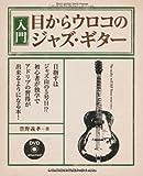 入門・目からウロコのジャズ・ギター(DVD付) (jazz guitar book Presents)