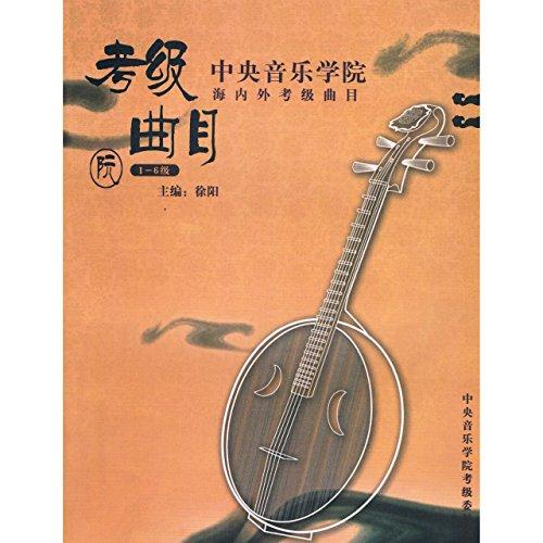 Eason Music Central Conservatory of Music Ruan Grading Score (Grade 1-6) by Eason Music